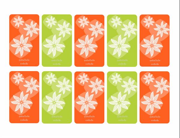 ป้ายของขวัญ (การออกแบบรูปดอกไม้, ใช้ได้กับ Avery 5871, 8871, 8873, 8876 และ 8879)