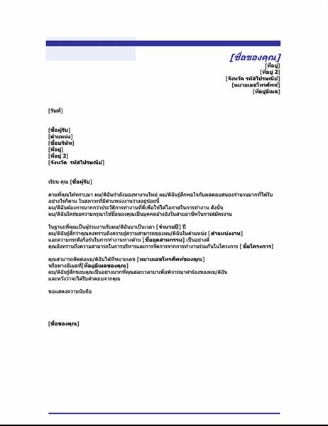 การขอจดหมายรับรองจากผู้ร่วมงาน (ชุดรูปแบบ 'เส้นสีน้ำเงิน')
