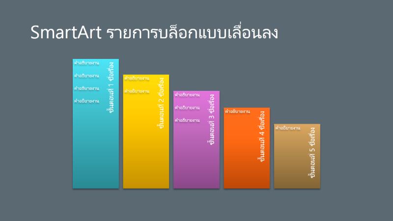 สไลด์ SmartArt รายการบล็อกแบบเลื่อนลง (หลากสีบนพื้นสีเทา) แบบจอกว้าง