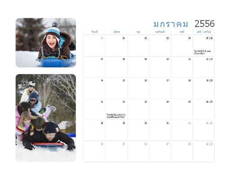 ปฏิทินรูปภาพปี 2556 (จันทร์-เสาร์/อาทิตย์)