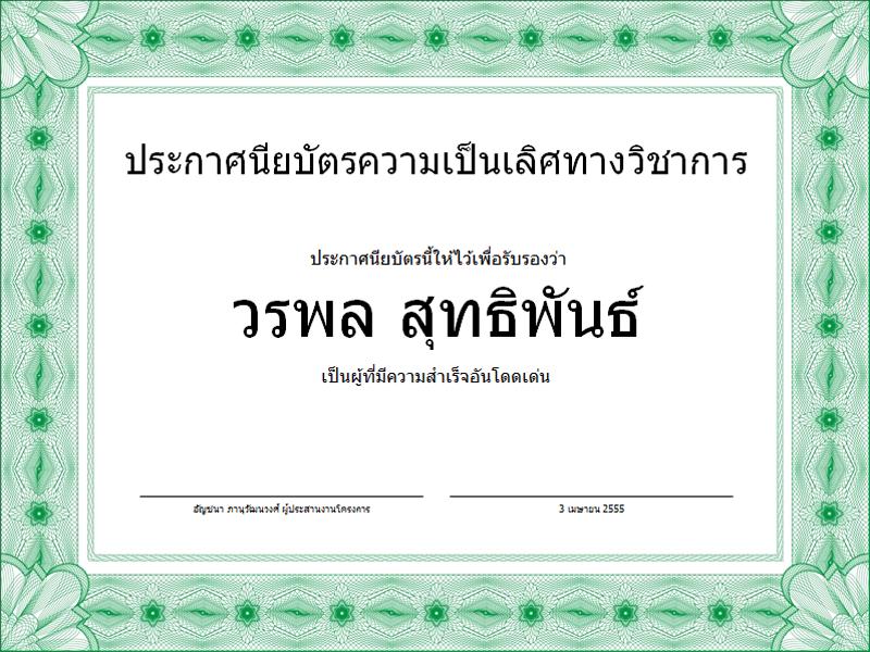 ใบประกาศนียบัตรเรียนดีเด่น (ขอบสีเขียวแบบเป็นทางการ)