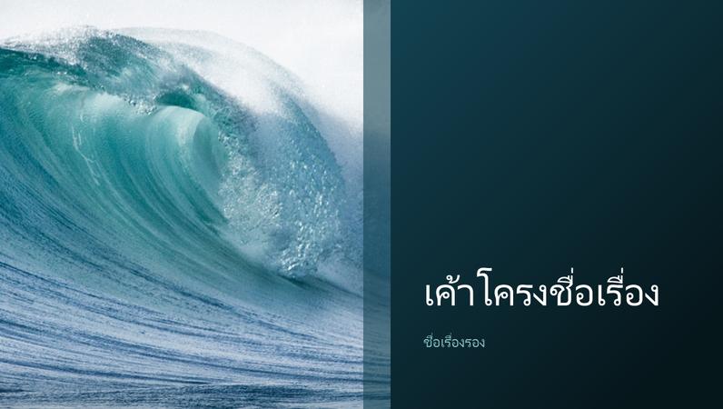 งานนำเสนอลวดลายธรรมชาติของคลื่นทะเล (จอกว้าง)