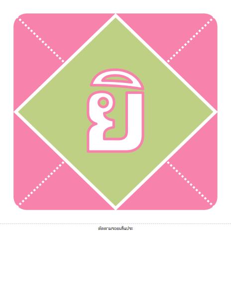 แบนเนอร์ต้อนรับเด็กหญิงตัวน้อย (สีชมพู สีม่วง สีเขียว)