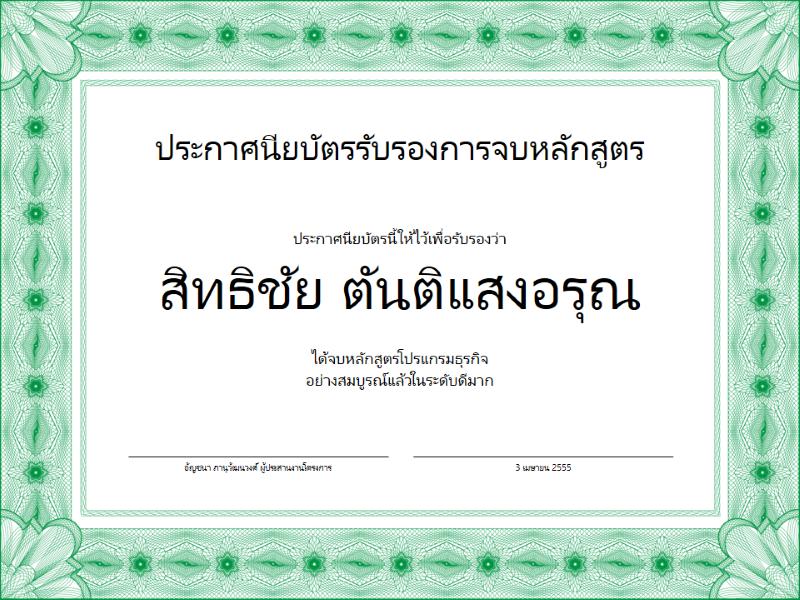 ประกาศนียบัตรการจบหลักสูตร (สีเขียว)