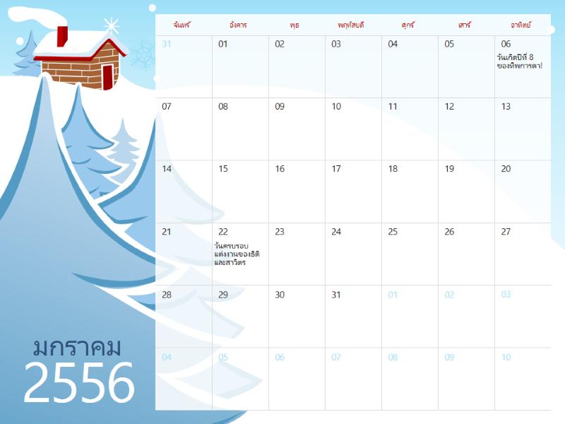 ปฏิทินแสดงภาพประกอบตามฤดูกาลปี 2556, จันทร์-อาทิตย์
