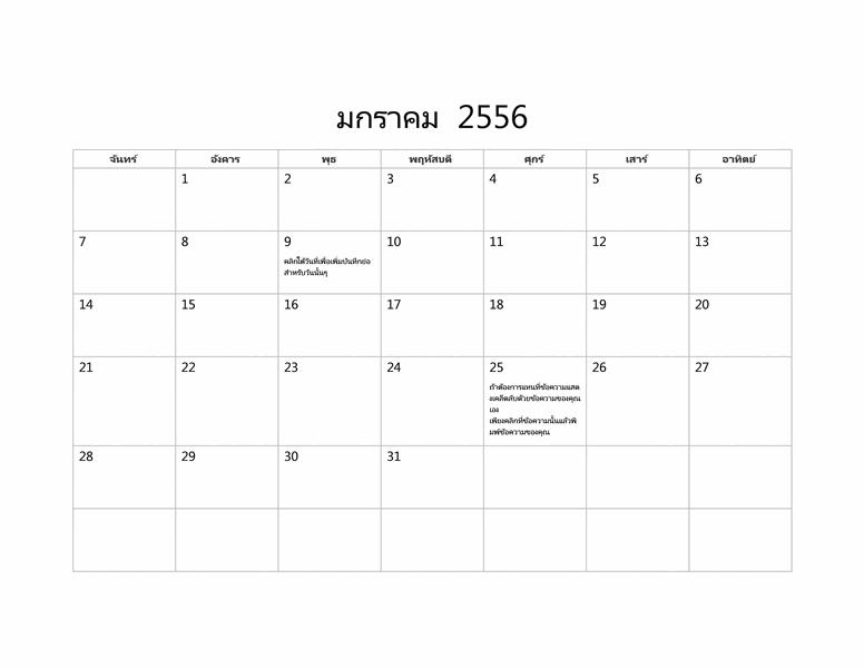 ปฏิทินแบบพื้นฐานปี 2556 (จันทร์-อาทิตย์)