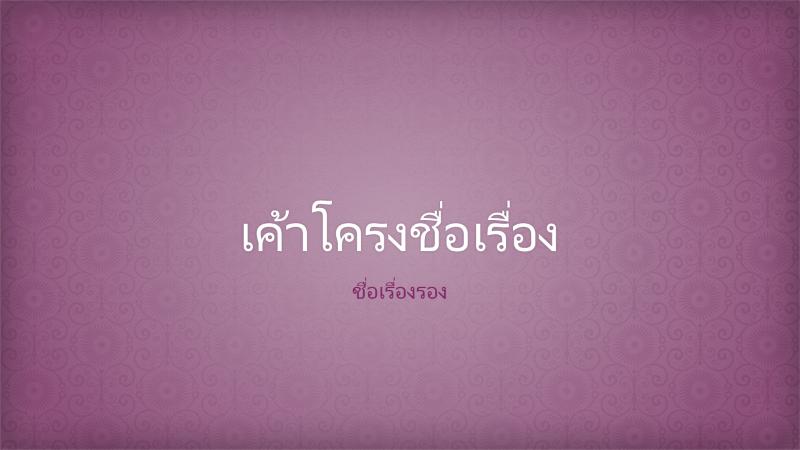 งานนำเสนอดีไซน์ผ้าปักดอกไม้สีชมพู (แบบจอกว้าง)