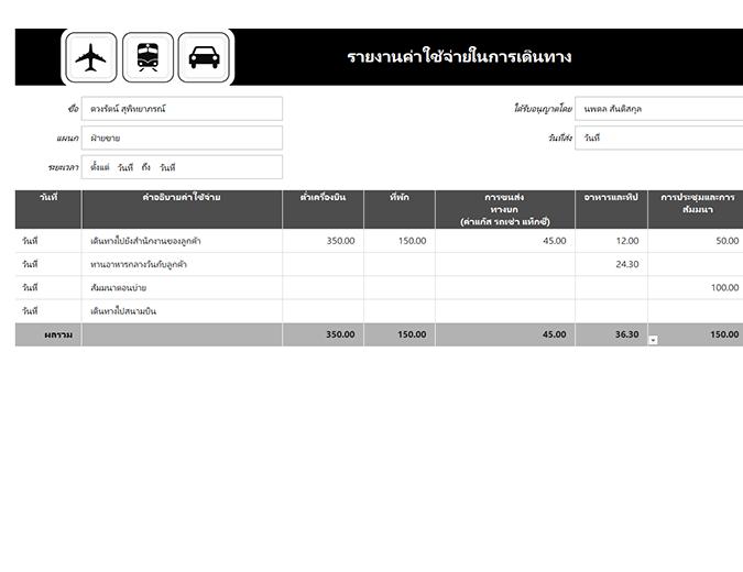 รายงานค่าใช้จ่ายการเดินทางที่มีบันทึกระยะทางเป็นไมล์