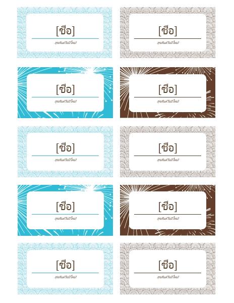 บัตรประจำที่นั่งงานเลี้ยงสังสรรค์ปีใหม่ (สำหรับ Avery 5371)
