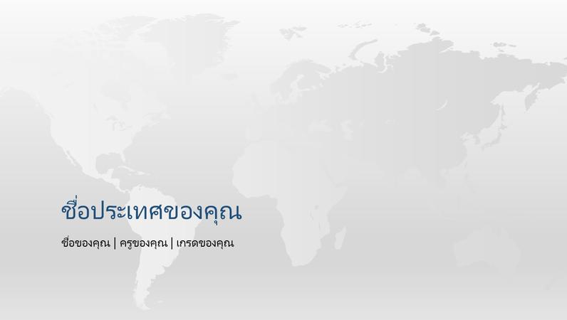 งานนำเสนอรายงานประเทศทั่วโลก