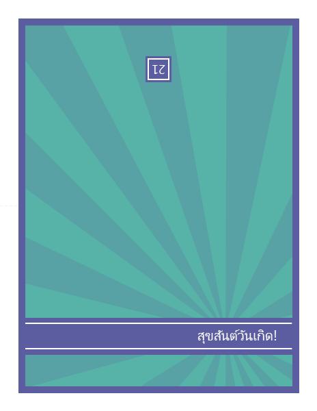 บัตรอวยพรวันเกิดครั้งสำคัญ รูปลำแสงสีน้ำเงินบนพื้นหลังสีเขียว