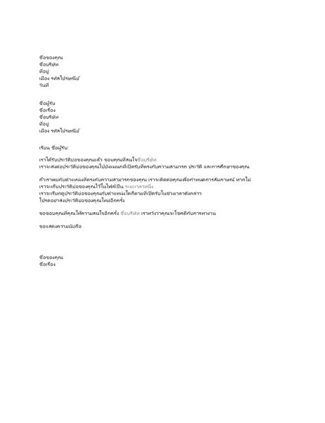 จดหมายถึงผู้สมัครงานเพื่อยืนยันการได้รับประวัติย่อ