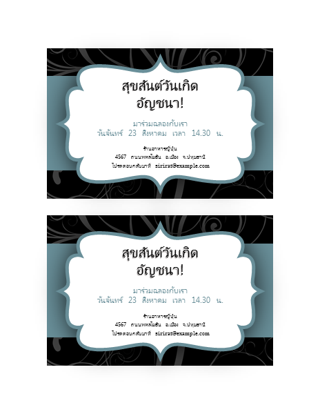 บัตรเชิญร่วมงานเลี้ยง (ดีไซน์ริบบิ้นสีฟ้า)