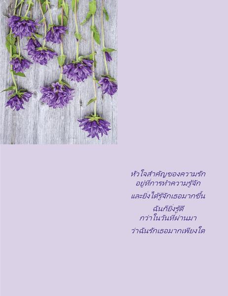 การ์ดวันวาเลนไทน์พร้อมบทกวี (พับสี่ทบ)