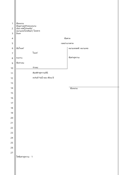 เอกสารการสู้คดีทางกฎหมาย (28 บรรทัด)