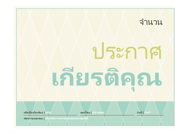 รางวัลบัตรของขวัญ (การออกแบบที่มีสีสัน)