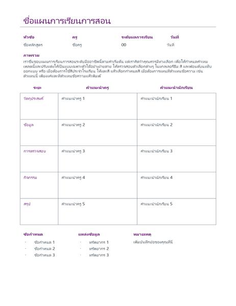 ตัววางแผนการสอนประจำวัน (สี)