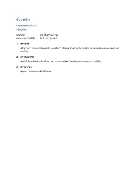 รายงานการประชุม (แบบย่อ)