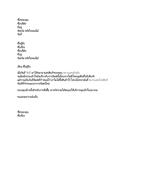 จดหมายแจ้งให้ลูกค้าทราบเกี่ยวกับการพลาดการจัดส่ง