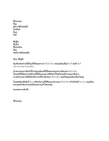 จดหมายแจ้งทางโรงเรียนเกี่ยวกับการหยุดเรียนที่กำลังจะมาถึงของนักเรียน