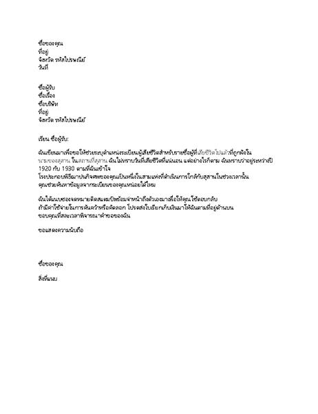 จดหมายขอบันทึกลำดับวงศ์ตระกูลจากฌาปนสถาน