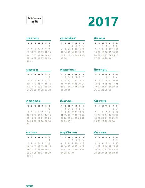 ปฏิทินประจำปี 2017 แบบง่ายๆ (จันทร์-อาทิตย์)