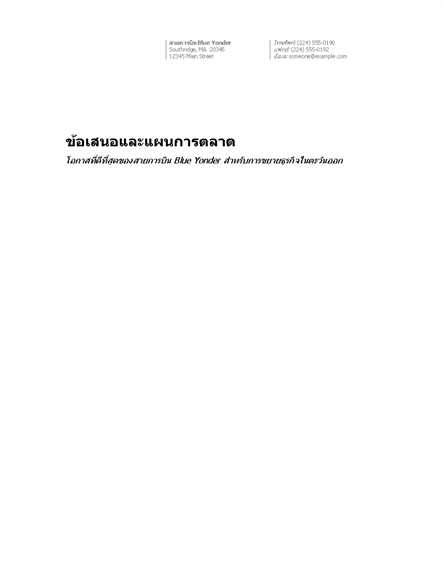 รายงานธุรกิจ (ชุดลักษณะมืออาชีพ)