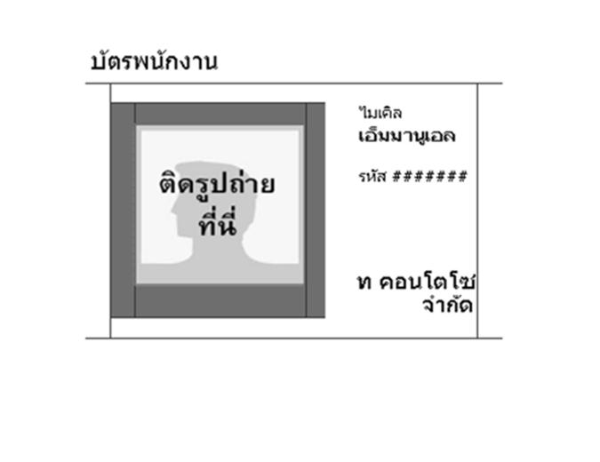 บัตรพนักงาน (แนวนอน)
