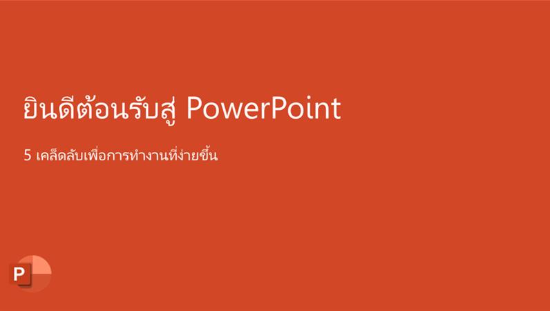 ยินดีต้อนรับสู่ PowerPoint