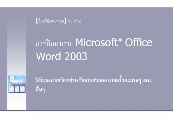 งานนำเสนอการฝึกอบรม: Word 2003—ใช้จดหมายเวียนเพื่อการส่งจดหมายเป็นกลุ่ม และอื่นๆ