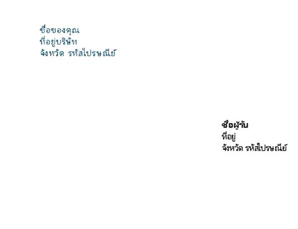 หัวจดหมายและซองจดหมาย