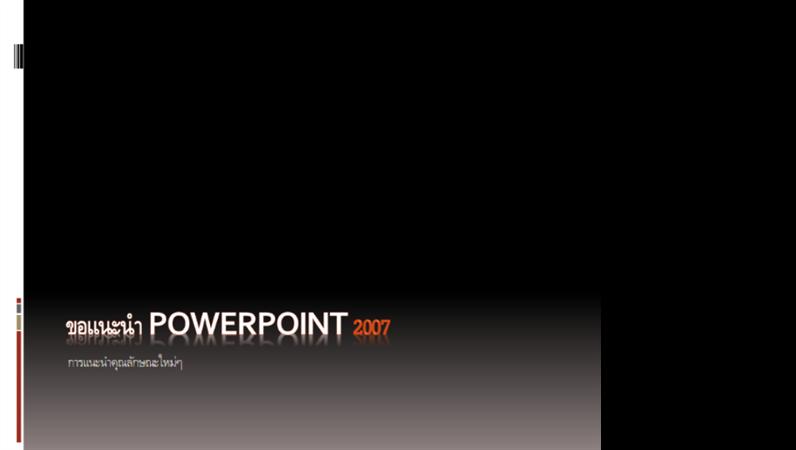 บทนำสู่ Microsoft® Office PowerPoint® 2007