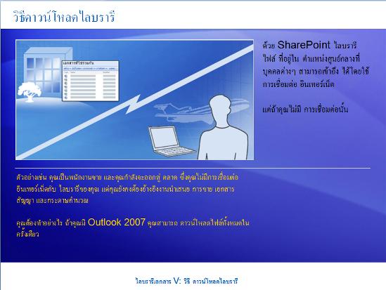 งานนำเสนอสำหรับการฝึกอบรม: SharePoint Server 2007—ไลบรารีเอกสาร ตอน 5: วิธีดาวน์โหลดไลบรารีเอกสาร