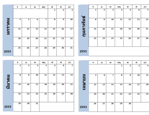 ปฏิทิน 2553 เส้นขอบสีน้ำเงิน (3 หน้า, จันทร์-อาทิตย์)