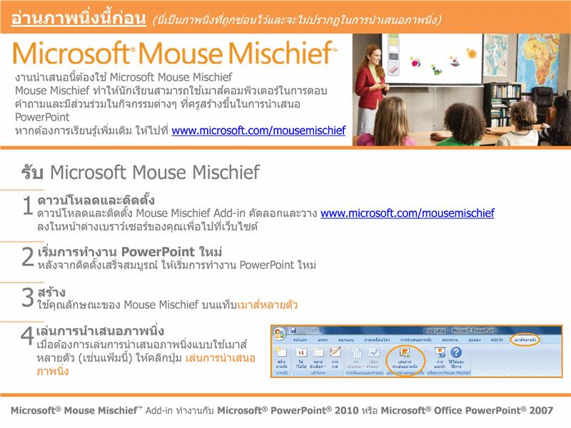 Mouse Mischief มุมต่างๆ