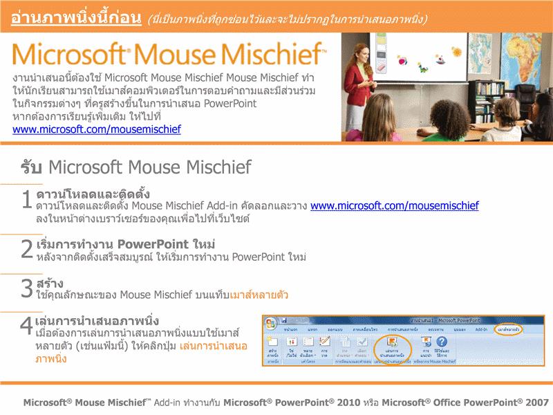 Mouse Mischief โครงข่ายเรขาคณิต
