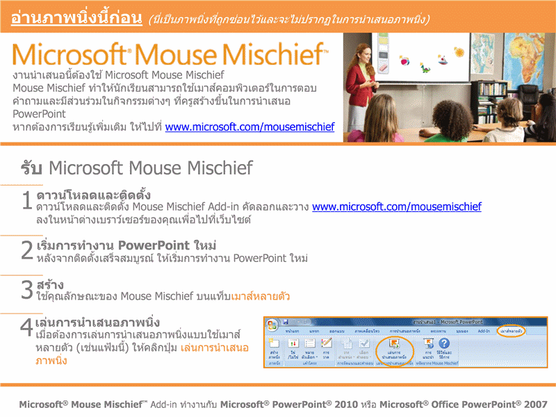 Mouse Mischief ค่าประจำหลักกับบล็อกหน่วย