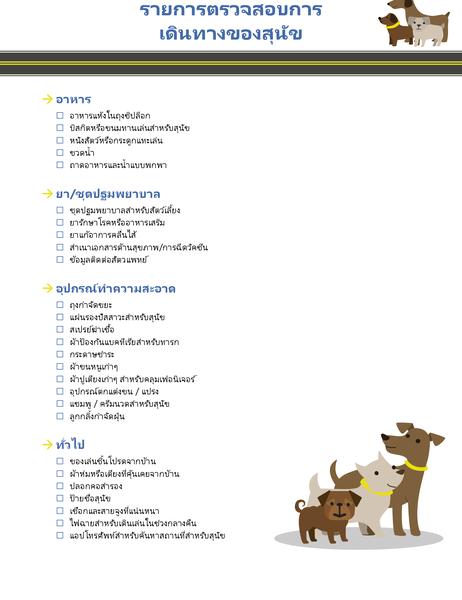 รายการตรวจสอบการเดินทางของสุนัข