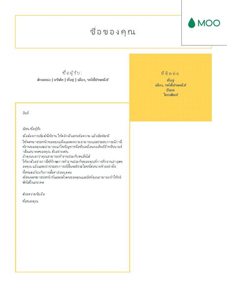 จดหมายปะหน้าอ่านง่ายสะอาดตา ออกแบบโดย MOO