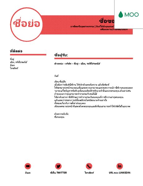 จดหมายปะหน้าสวยงาม ออกแบบโดย MOO