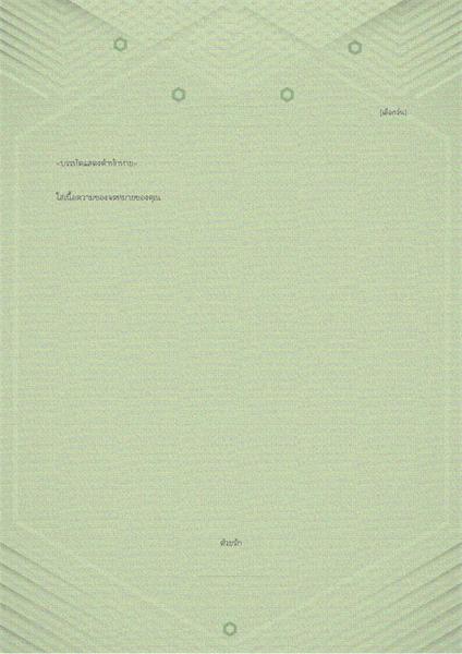 เทมเพลตสำหรับจดหมายส่วนตัว (ออกแบบเป็นสีเทาและเขียวงดงาม)