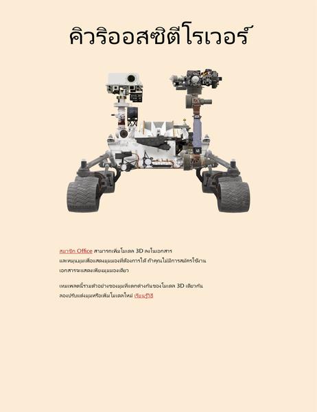 รายงานวิทยาศาสตร์ Word แบบ 3D (โมเดล Mars Rover)