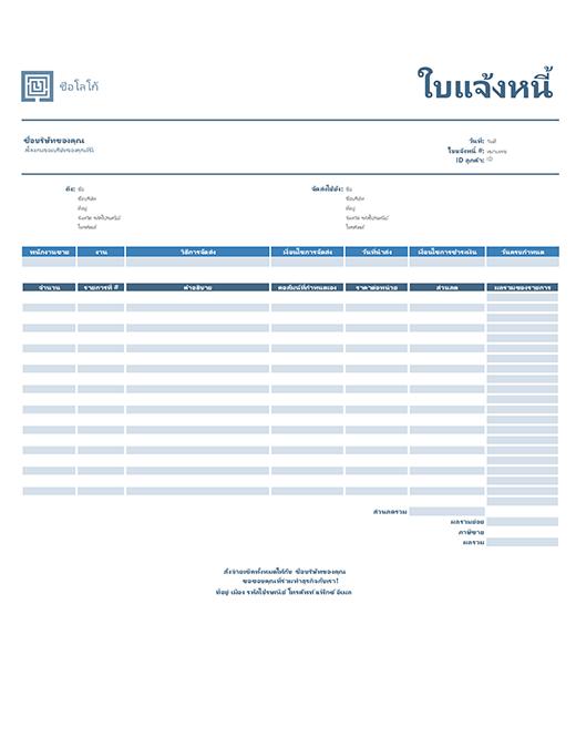 ใบแจ้งหนี้การขาย (ลวดลายสีน้ำเงินแบบเรียบง่าย)