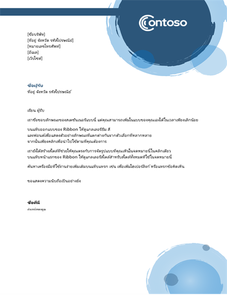 หัวจดหมายทรงกลมสีฟ้า