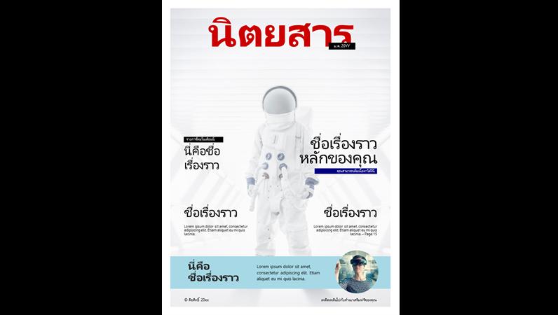 ปกนิตยสาร
