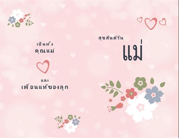การ์ดวันแม่สีชมพูสุดน่ารัก