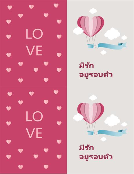 การ์ดวาเลนไทน์ลายความรักอยู่รอบตัว
