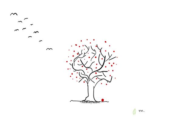 การ์ดแสดงความเห็นอกเห็นใจรูปต้นไม้