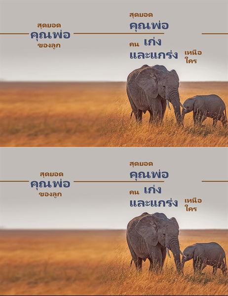 การ์ดวันพ่อลายช้างที่ชาญฉลาด