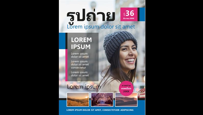 ปกนิตยสารการถ่ายภาพ